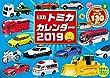 トミカカレンダー2019 ([カレンダー])