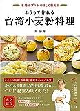 おうちで作れる 台湾小麦粉料理 本場のプロがやさしく教える 画像