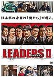 ドラマ『LEADERS�U(リーダーズ�U)』のちょっとだけ感想