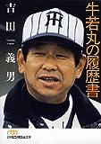 牛若丸の履歴書 (日経ビジネス人文庫)