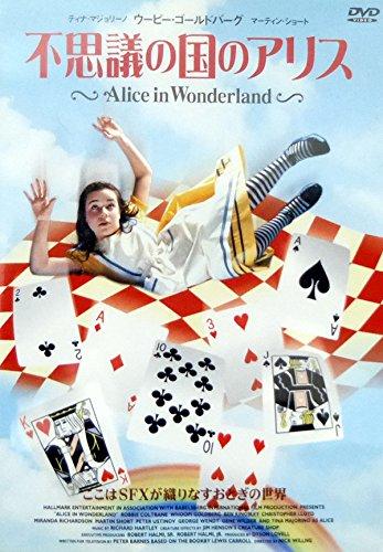 アリス・イン・ワンダーランド~不思議の国のアリス~ [DVD]
