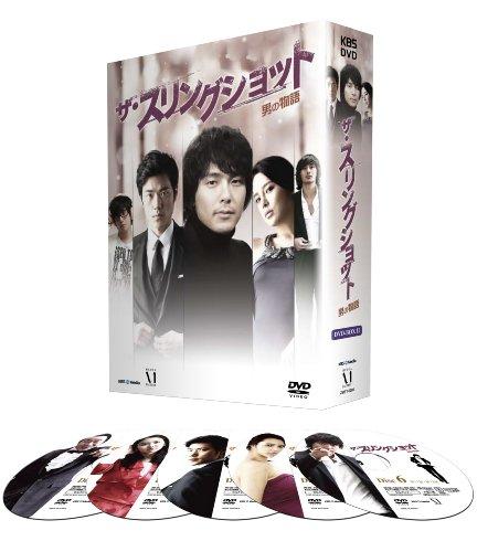 ザ・スリングショット~男の物語 DVD-BOXII -