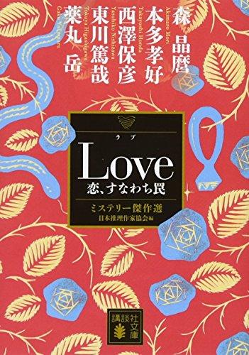 Love 恋、すなわち罠 ミステリー傑作選