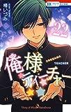 俺様ティーチャー 22 (花とゆめコミックス)