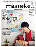 Hanako (ハナコ) 2016年1月28日号 No.1102[雑誌]