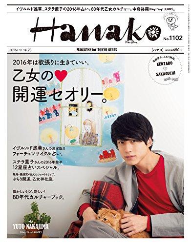 Hanako (ハナコ) 2016年1月28日号 No.1102[雑誌]の詳細を見る