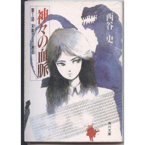 神々の血脈〈第1話〉末裔たちの邂逅 (角川文庫―スニーカー文庫)の詳細を見る
