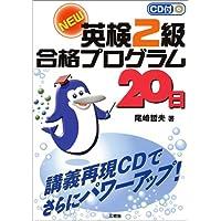 CD付NEW英検2級合格プログラム20日
