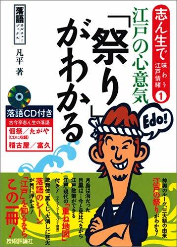 志ん生で味わう江戸情緒 (1) 江戸の心意気「祭り」がわかる (落語カルチャーブックス)