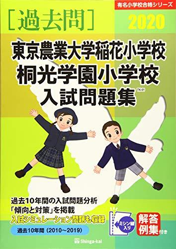 東京農業大学稲花小学校・桐光学園小学校入試問題集 2020 (有名小学校合格シリーズ)