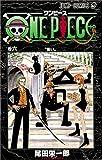 ONE PIECE 6 (ジャンプコミックス)