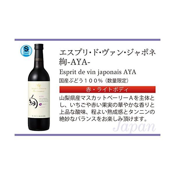 日本ワイン グランポレール エスプリ・ド・ヴァ...の紹介画像3