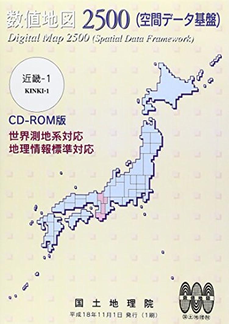 突き刺すひねり毎月数値地図 2500 (空間データ基盤) 近畿-1 地理情報標準 世界測地系版
