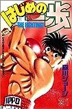 はじめの一歩(31) (講談社コミックス)