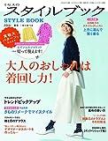 ミセスのスタイルブック 2016年 春号 [雑誌] 画像