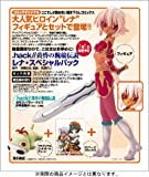 .hack//黄昏の腕輪伝説レナ・スペシャルパック ([特装版コミック])