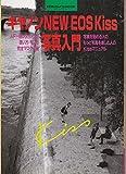 キヤノンNEW EOS Kiss写真入門―AF一眼レフカメラの使い方・写し方完全マスター編 (日本カメラMOOK)