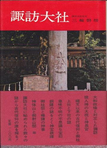 諏訪大社 (1978年)