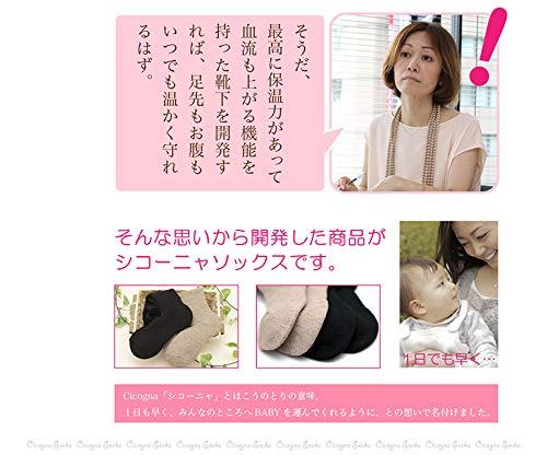 ながいきや本舗 着圧 シコーニャソックス 医療機器 日本製 1足 ブラック