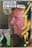 2002年日韓W杯戦記:ジーコ!!―W杯に見た!ジーコ・ジャパンの未来、そして可能性