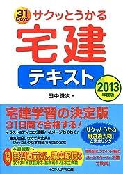 サクッとうかる宅建テキスト2013年度版