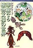 シルクロード 華麗なる植物文様の世界 (MUSAEA JAPONICA (5))