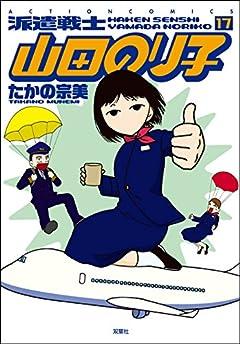 派遣戦士 山田のり子の最新刊