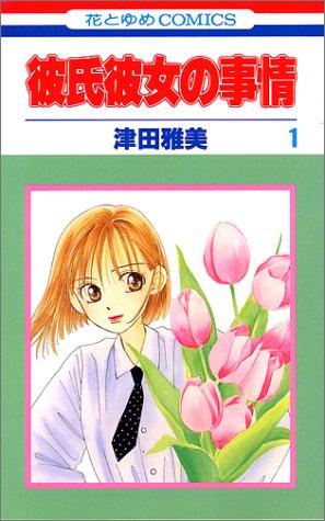 彼氏彼女の事情 (1) (花とゆめCOMICS)の詳細を見る