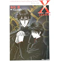 X―終末の章 (角川ビーンズ文庫)