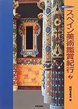 スペイン美術鑑賞紀行〈2〉バルセロナ・バレンシア編 (美術の旅ガイド)