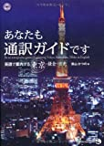 あなたも通訳ガイドです 英語で案内する東京・鎌倉・日光