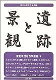 遺跡と景観 (東北中世考古学叢書 (3))