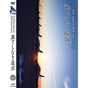 T-4 Blue Impulse 20th Anniversary 果てしなき追求 [DVD]