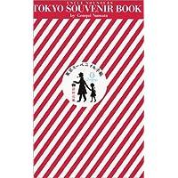 東京スーベニイル手帖―ぼくの伯父さんのお買い物散歩ブック