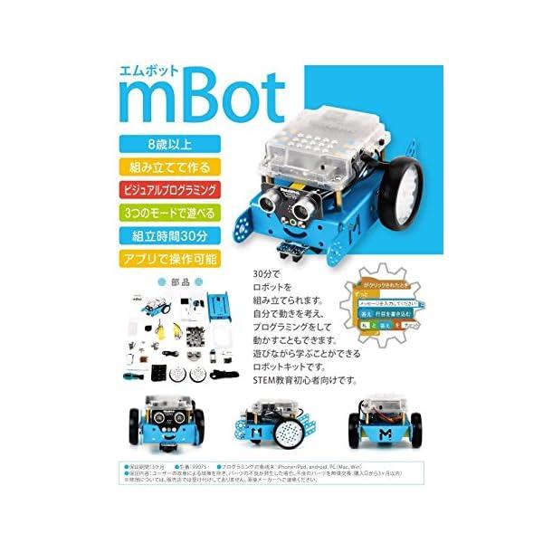 Makeblock プログラミングロボット m...の紹介画像3