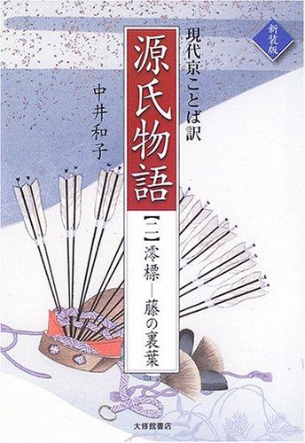 現代京ことば訳 源氏物語〈2〉澪標‐藤の裏葉