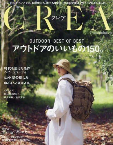 CREA2018年6月号 アウトドアのいいもの150。