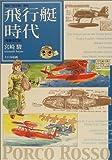 飛行艇時代―映画『紅の豚』原作 / 宮崎 駿 のシリーズ情報を見る