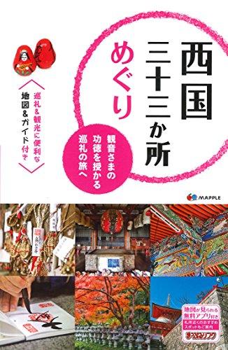 西国三十三か所めぐり (旅行ガイド)