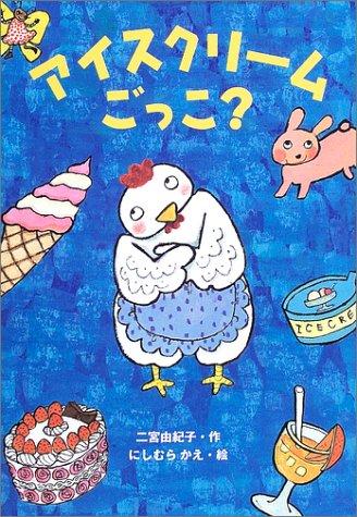 アイスクリームごっこ? (おはなしボンボン)の詳細を見る