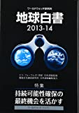 地球白書 (2013-14)