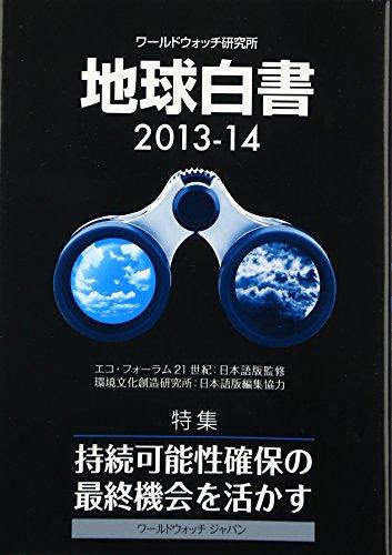 地球白書 (2013-14)の詳細を見る