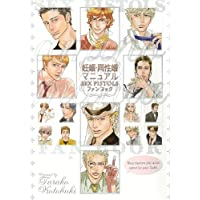 SEX PISTOLS ファンブック 妊娠・同性婚マニュアル (ビーボーイコミックス)