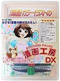 アイシー マンガ工房 DX ICAK2