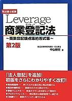 Leverage 商業登記法―商業登記論点集約書式集