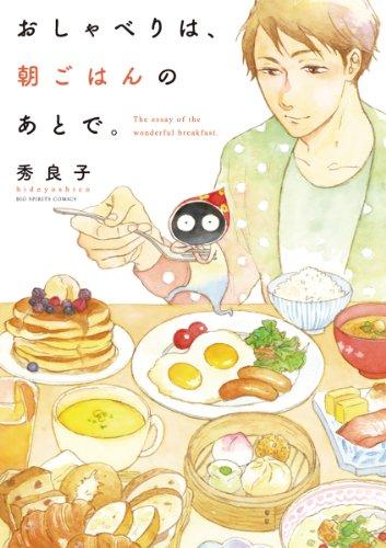 おしゃべりは、朝ごはんのあとで。(1) (ビッグコミックス)の詳細を見る