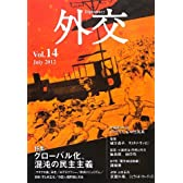 外交〈Vol.14〉特集 グローバル化、混沌の民主主義、特別企画 金正恩体制の北朝鮮