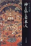 神と仏と日本人―宗教人類学の構想