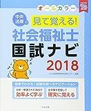 見て覚える! 社会福祉士国試ナビ2018