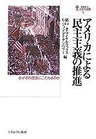 アメリカによる民主主義の推進 (国際政治・日本外交叢書)
